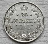 20 копеек 1914 г., фото №6
