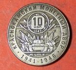 СССР 1991 ГКЧП 10 копеек 1942 Копия, фото №2