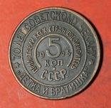 70 лет Советскому чекану 5 коп 1925 ДЕТКА И БРАТИШКА  копия, фото №2