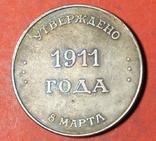 Российское общество нумизматов  копия, фото №2