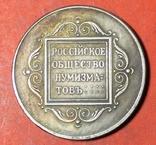 Российское общество нумизматов  копия, фото №3