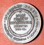 Медная медаль гордость России Русский солдат 1915 г  копия, фото №3
