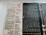 Журнал Кругозор 5 номеров, фото №11