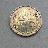 20 копеек 1967 года из годового набора, фото №3
