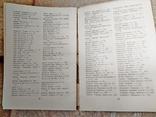 Каталог библиотеки всемирной литературы, фото №3