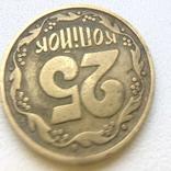 Монета 25 копеек /1992г.,бублики/., фото №4