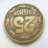 Монета 25 копеек /1992г.,бублики/., фото №6