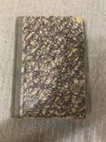 Боротьба за право 1913р К. Францоз переклад Загірня, фото №3