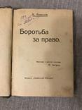 Боротьба за право 1913р К. Францоз переклад Загірня, фото №2