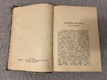 Боротьба за право 1913р К. Францоз переклад Загірня, фото №4
