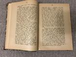 Боротьба за право 1913р К. Францоз переклад Загірня, фото №5