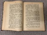 Боротьба за право 1913р К. Францоз переклад Загірня, фото №6