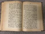 Боротьба за право 1913р К. Францоз переклад Загірня, фото №7