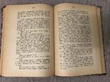 Боротьба за право 1913р К. Францоз переклад Загірня, фото №8
