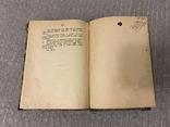 Боротьба за право 1913р К. Францоз переклад Загірня, фото №9