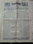 Газета бауманец 1948, фото №2