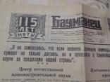 Газета бауманец 1948, фото №3