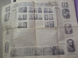 Газета бауманец 1948, фото №5