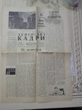 Газета ленинские кадры тираж 2.500 №2, фото №2