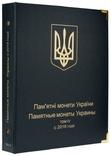 Альбом для юбилейных монет Украины: Том IV c 2018 года., фото №2