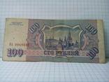 Россия 100 рублей 1993 (ПА 0049332), фото №2