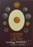 Волмар. Каталог Российских монет и жетонов 1700 - 1918г. XVII выпуск МАРТ 2018, фото №2