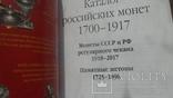Волмар. Каталог Российских монет и жетонов 1700 - 1918г. XVII выпуск МАРТ 2018, фото №3