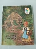 Книги детям. 8 книг, фото №10