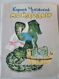 Книги детям. Большой формат. 6 книг, фото №6