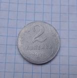 2 копейки 1925 года  алюминий ( копия), фото №2