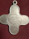 Копия Крест «За взятие Измаила» А-3, фото №3