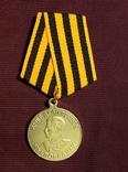 """Копия Медаль """"За победу над Германией в Великой Отечественной войне 1941-1945 гг"""" А-14, фото №2"""