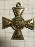 Копия Крест А-33, фото №2