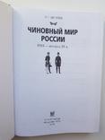 Чиновный мир России, фото №3