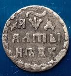 Алтын 1704 года, фото №4