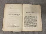 1847г Сказание о Гришке Отрепьев и его прохождениях, фото №4