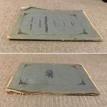 1847г Сказание о Гришке Отрепьев и его прохождениях, фото №11