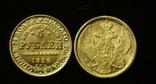 5 рублей 1832 год из россыпей колывановских СПБ копия, фото №2