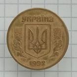 """25 копеек 1992г """"бублики"""", фото №3"""
