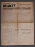 1.Закарпатская правда 1945 г. Цена 40 филлеров переходный период, фото №2