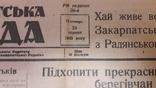 1.Закарпатская правда 1945 г. Цена 40 филлеров переходный период, фото №3