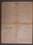 1.Закарпатская правда 1945 г. Цена 40 филлеров переходный период, фото №4