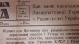2.Закарпатская правда 1945 г. Цена 40 филлеров переходный период, фото №3