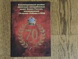 Набор монет 70 лет Победы в ВОВ