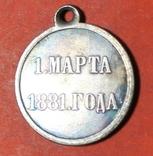 Медаль 1 МАРТА 1881 г.  копия, фото №2