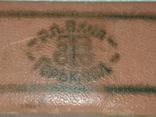 Опастная бритва Яхта ( с сюжетом), фото №7