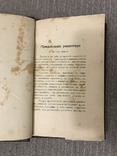 Кулинария для спортсменов 1908 Киевская книга, фото №3