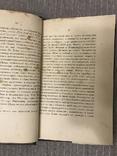 Кулинария для спортсменов 1908 Киевская книга, фото №4