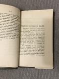 Кулинария для спортсменов 1908 Киевская книга, фото №5