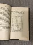 Кулинария для спортсменов 1908 Киевская книга, фото №6